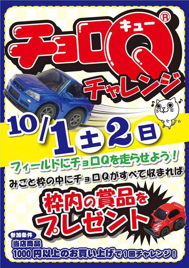 「開放倉庫桜井店」チョロQチャレンジイベント10月1日、2日!