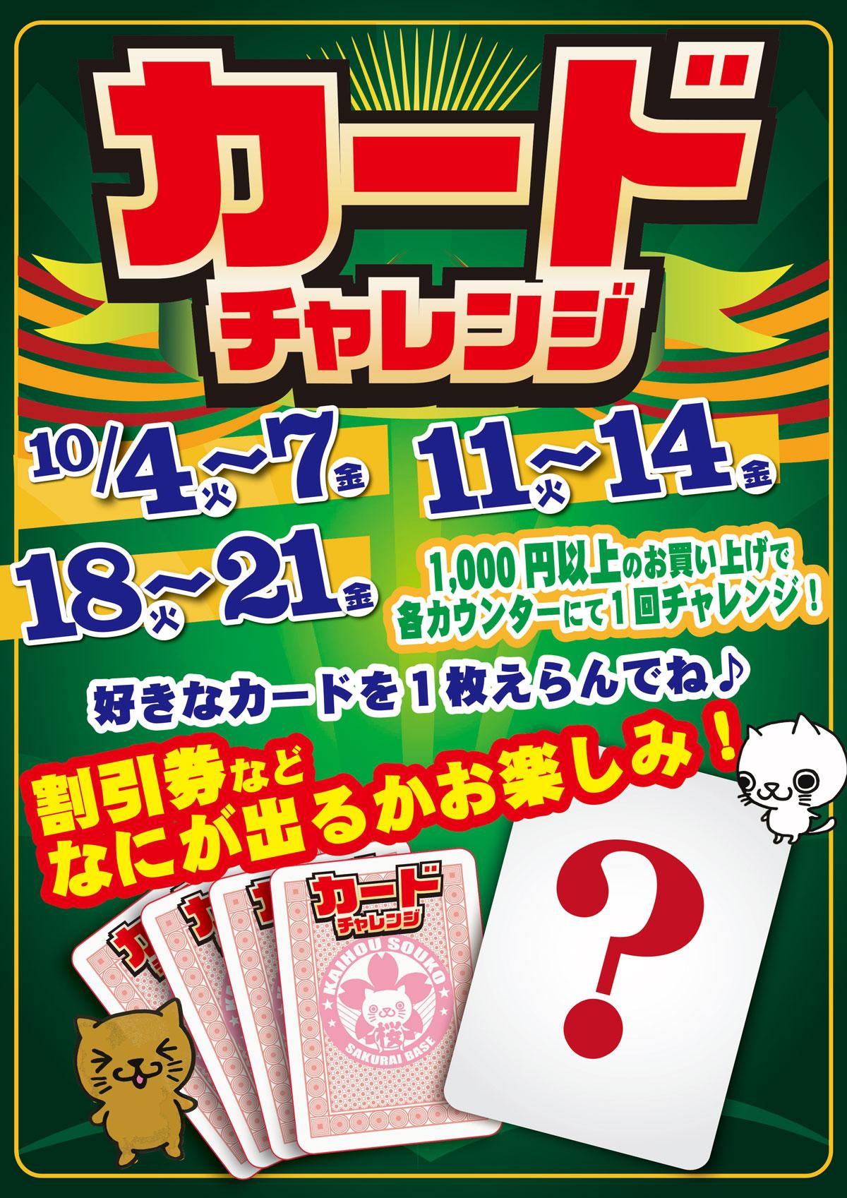 「開放倉庫桜井店」2016年10月1,2,3週の平日イベント開催!お楽しみに!