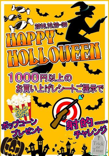 「開放倉庫桜井店」今週末は、ハローウィン縁日開催!