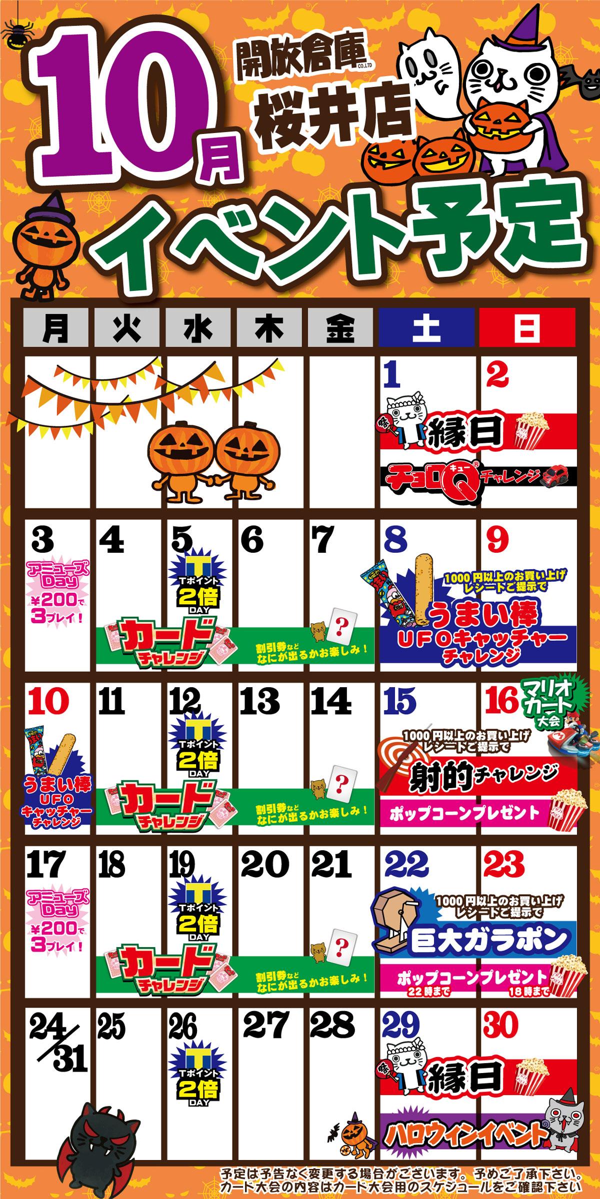 「開放倉庫桜井店」2016年10月のイベントカレンダー公開!