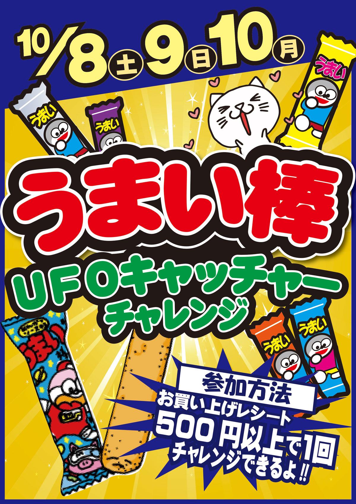 「開放倉庫桜井店」10月8/9/10日はUFOキャッチャーチャレンジ!