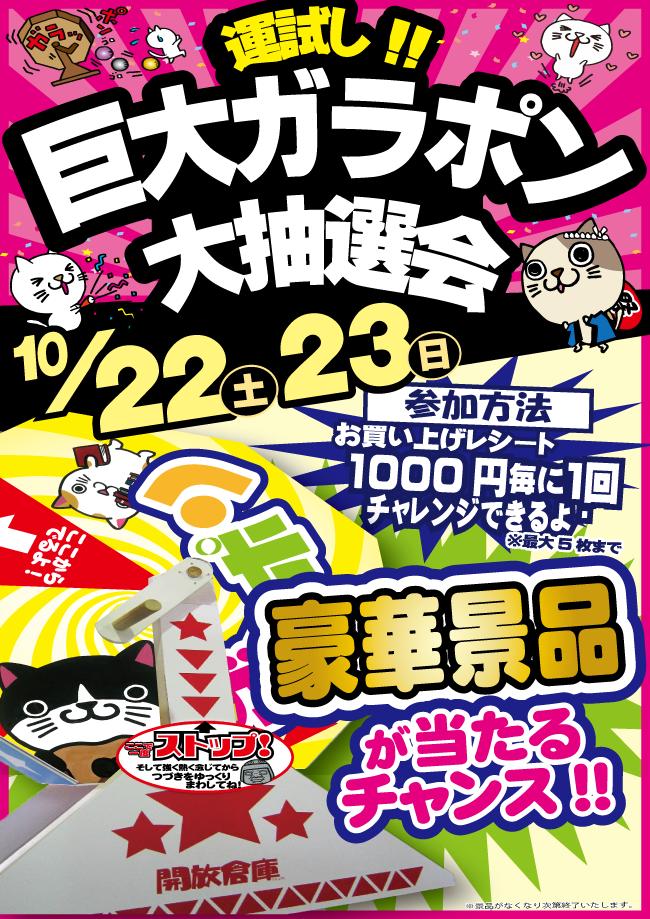 「開放倉庫桜井店」巨大ガラポン大抽選会!10/22、23の土日!!開催!
