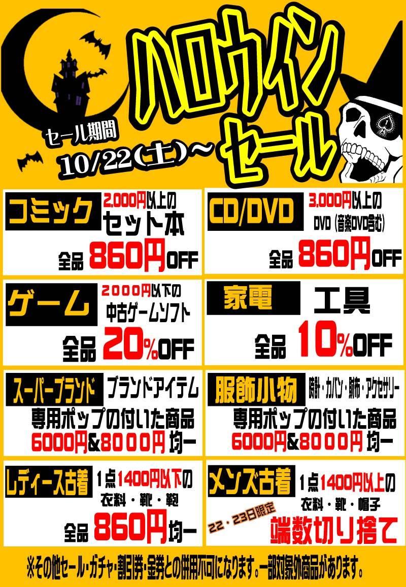 「開放倉庫桜井店」第2弾!ハロウィンセールが10/22(土)~開催中