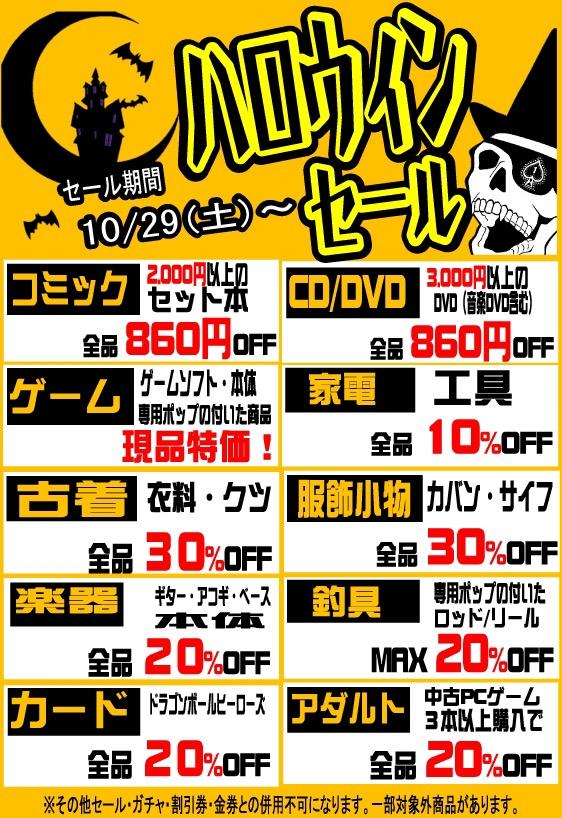 「開放倉庫桜井店」ハロウィンセール!10月29日(土)~