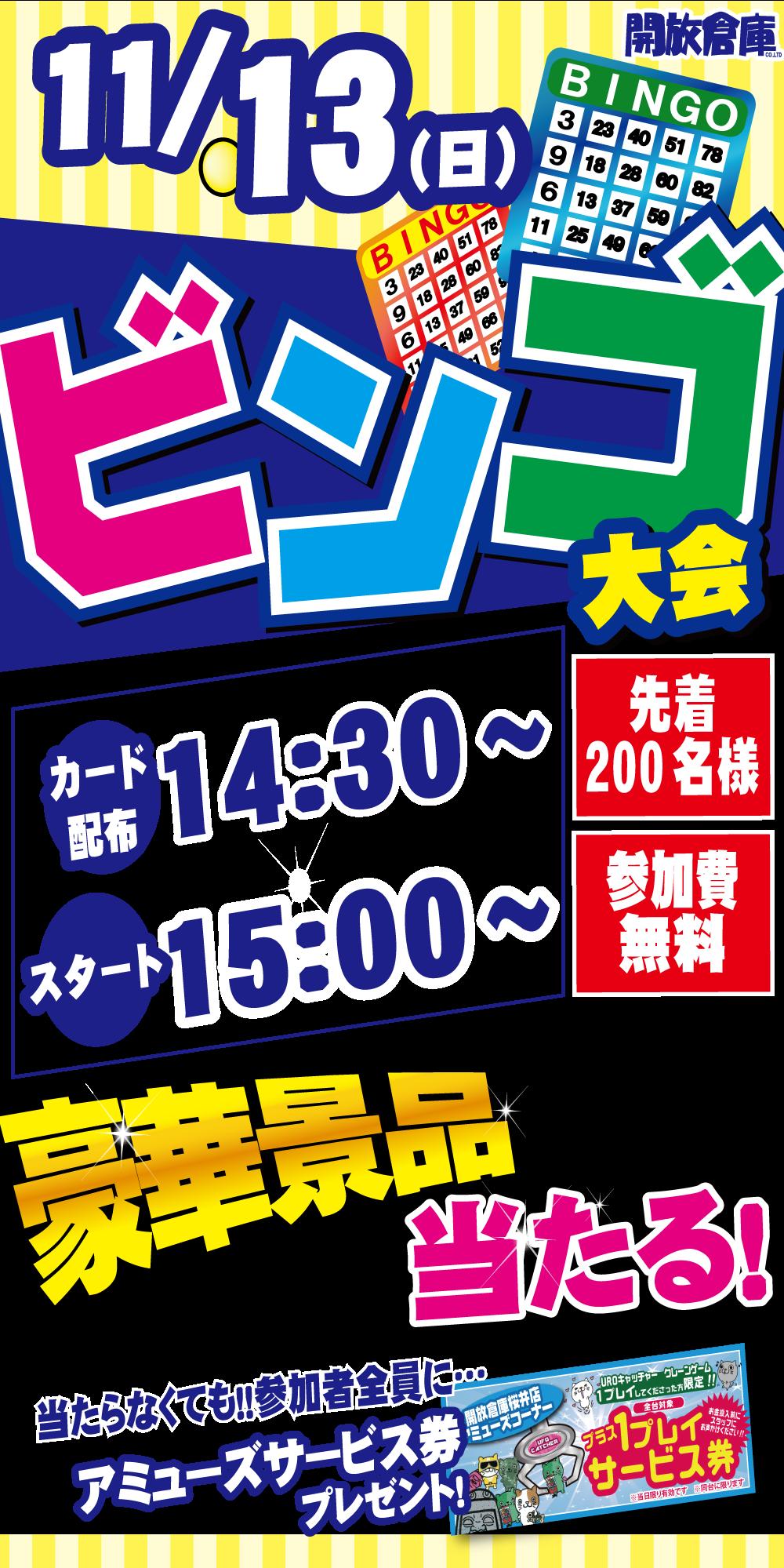 「開放倉庫桜井店」11月13日は大盛況!ビンゴ大会を開催いたします!!