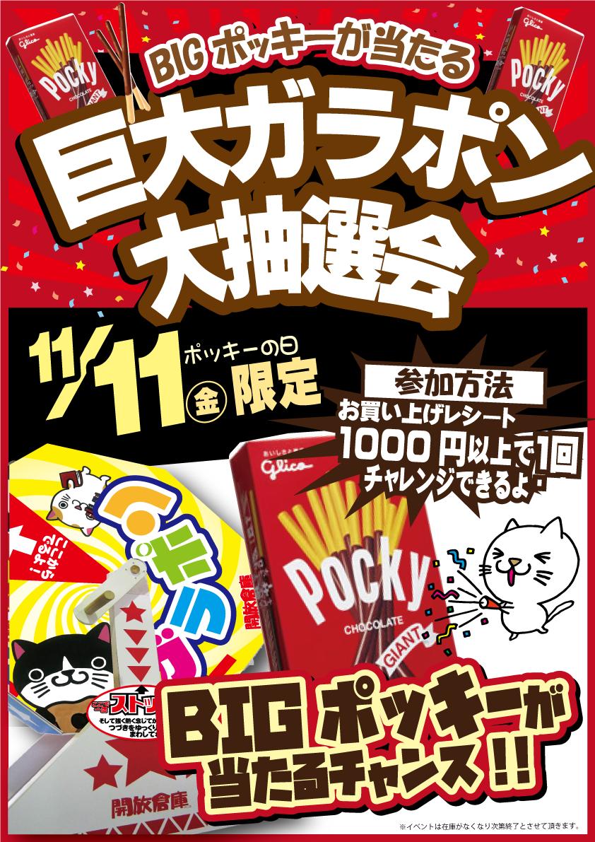 「開放倉庫桜井店」1111ポッキーの日限定!巨大ガラポン大抽選会開催します!