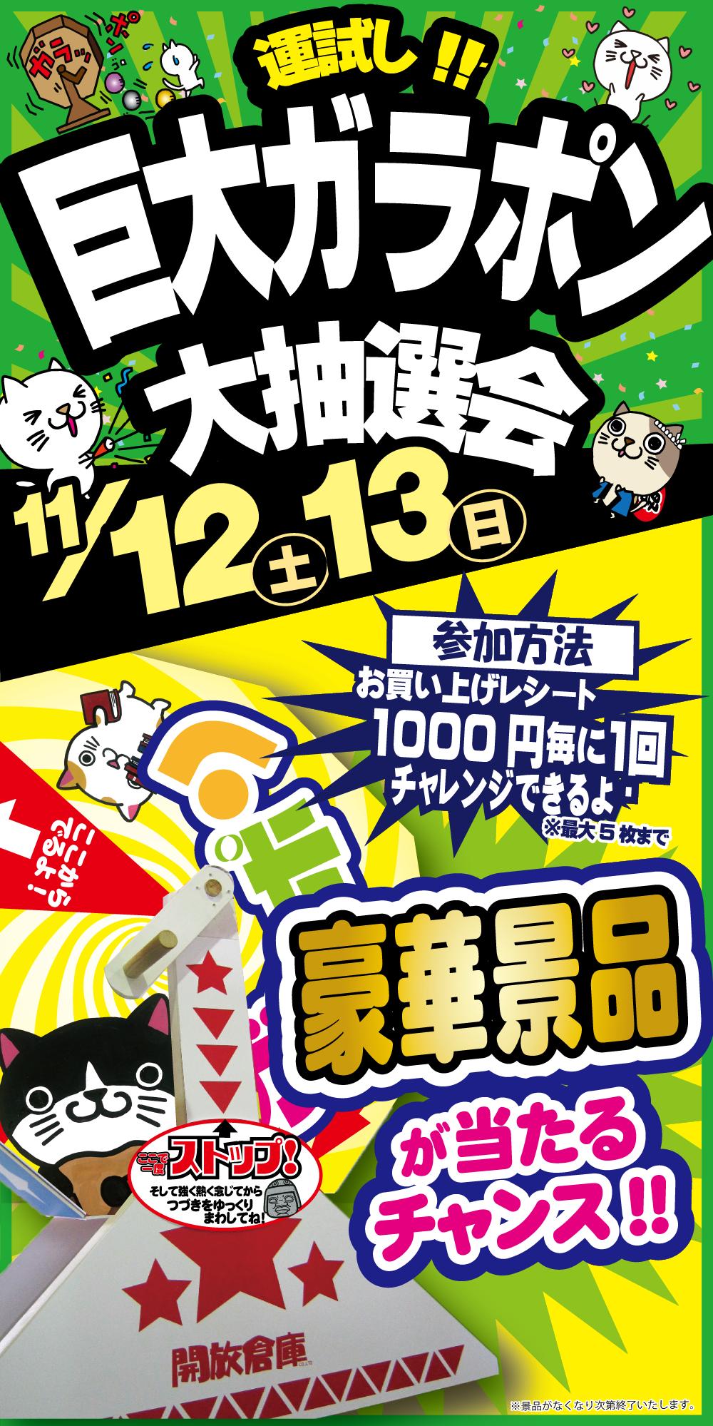 「開放倉庫桜井店」11/12(土)・13(日)の2日間限定で運試し!!巨大ガラポン大抽選会!