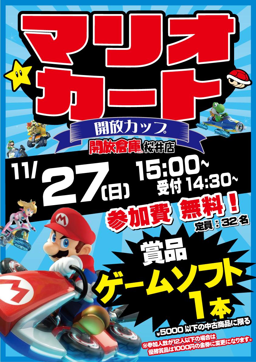 「開放倉庫桜井店」11/27(日)マリオカート開放カップ開催!!(参加費無料)