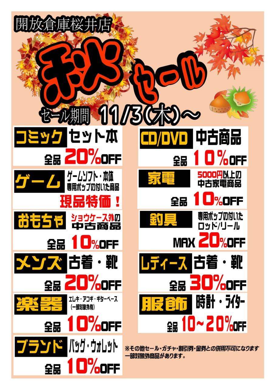 「開放倉庫桜井店」期間限定セール情報!11月3日~6日まで!