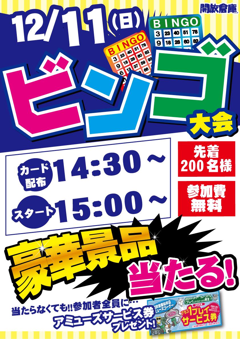 「開放倉庫桜井店」2016年12月11日(日)ビンゴ大会開催!