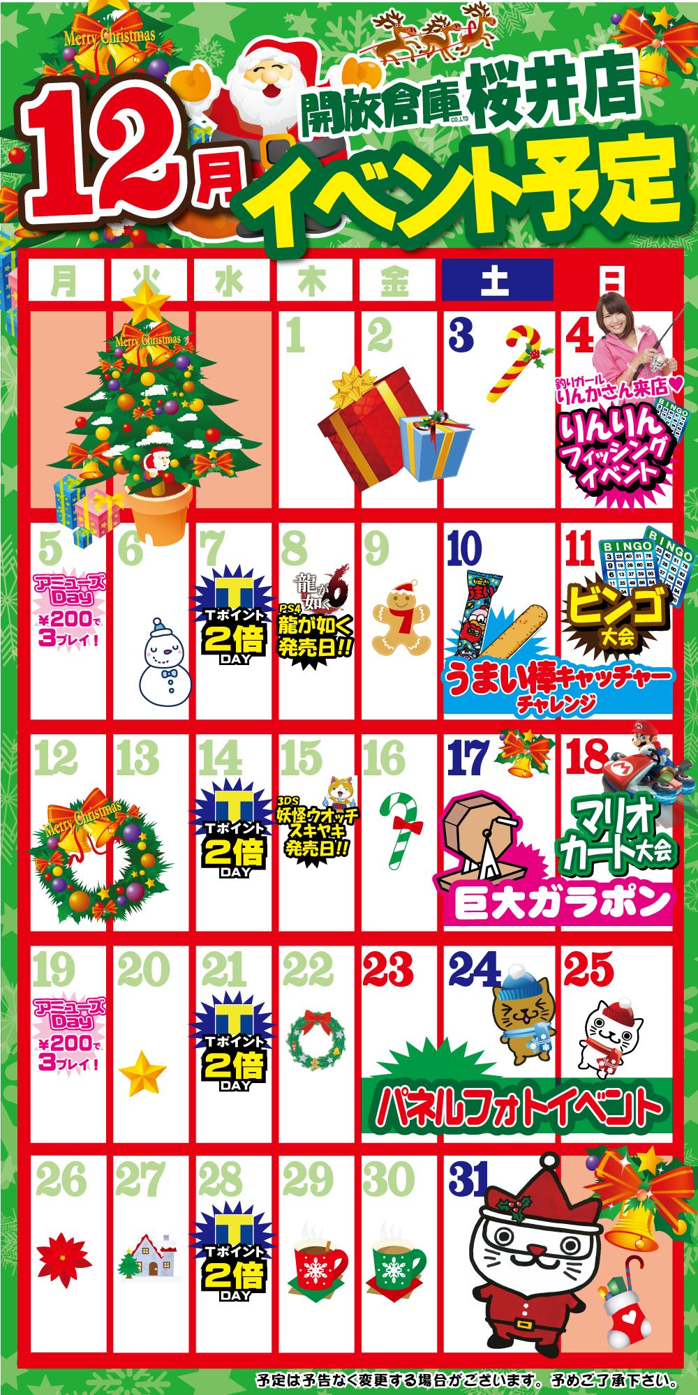 「開放倉庫桜井店」2016年12月桜井店イベントカレンダー公開!