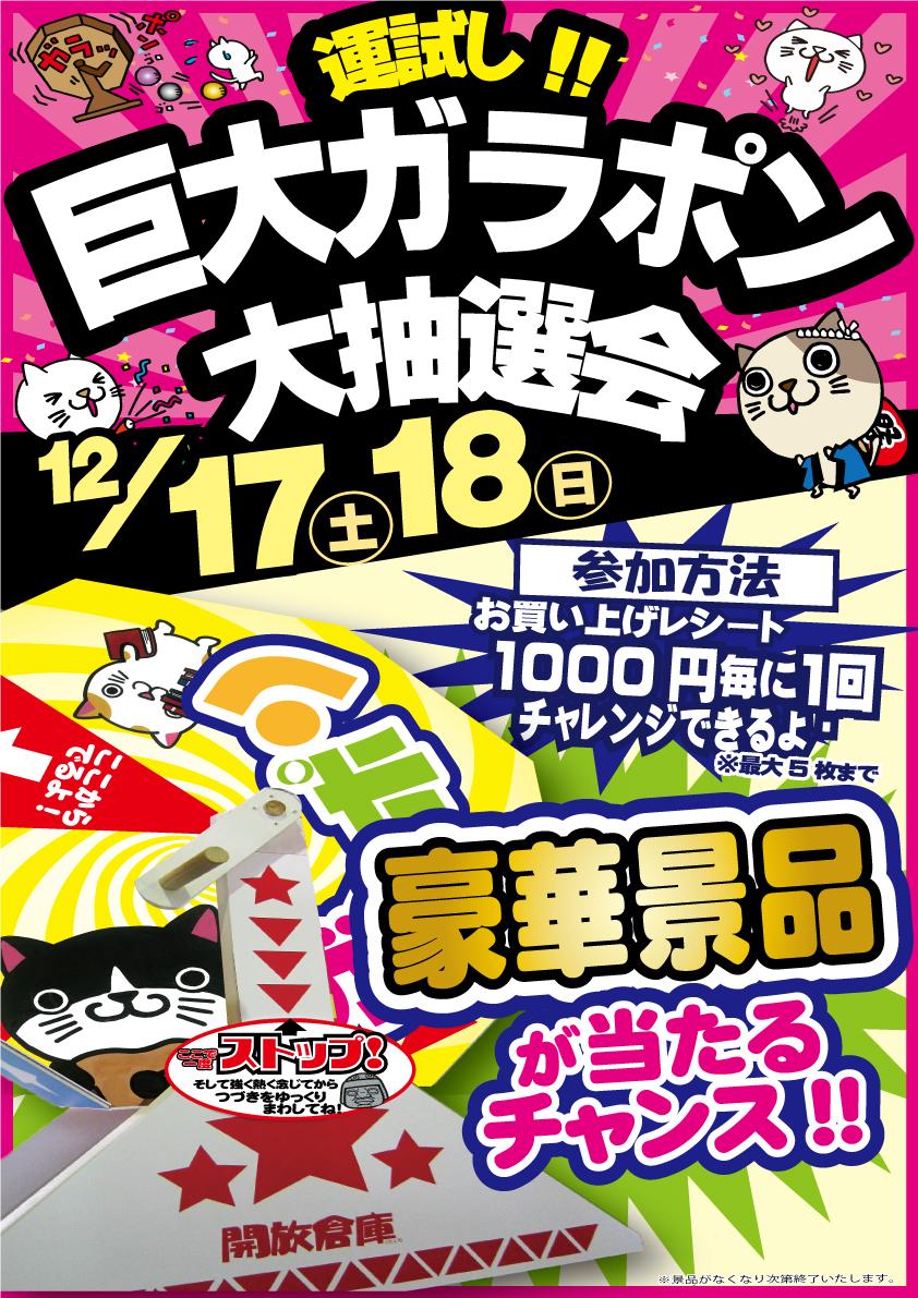 「開放倉庫桜井店」2016年12月17、18日の土日2日間限定!運試し!!巨大ガラポン大抽選会開催!