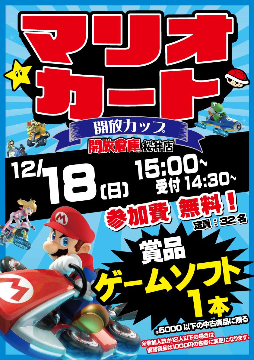 「開放倉庫桜井店」2016年12月18日(日)マリオカート開放カップゲーム大会開催!