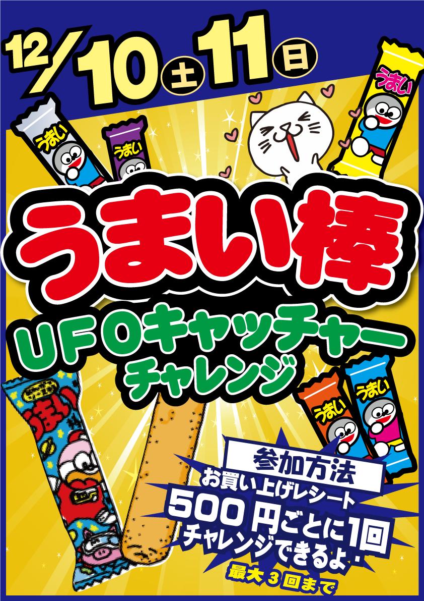「開放倉庫桜井店」2016年12月10、11日の2日間限定!うまい棒UFOキャッチャーチャレンジ開催
