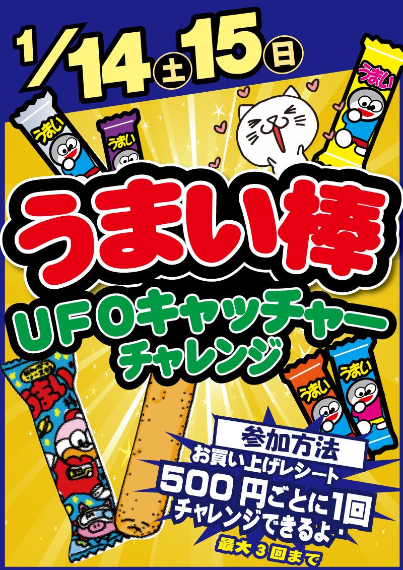 「開放倉庫桜井店」2017年1月14日、15日の土日2日間はっ!うまい棒UFOキャッチャーチャレンジ!!