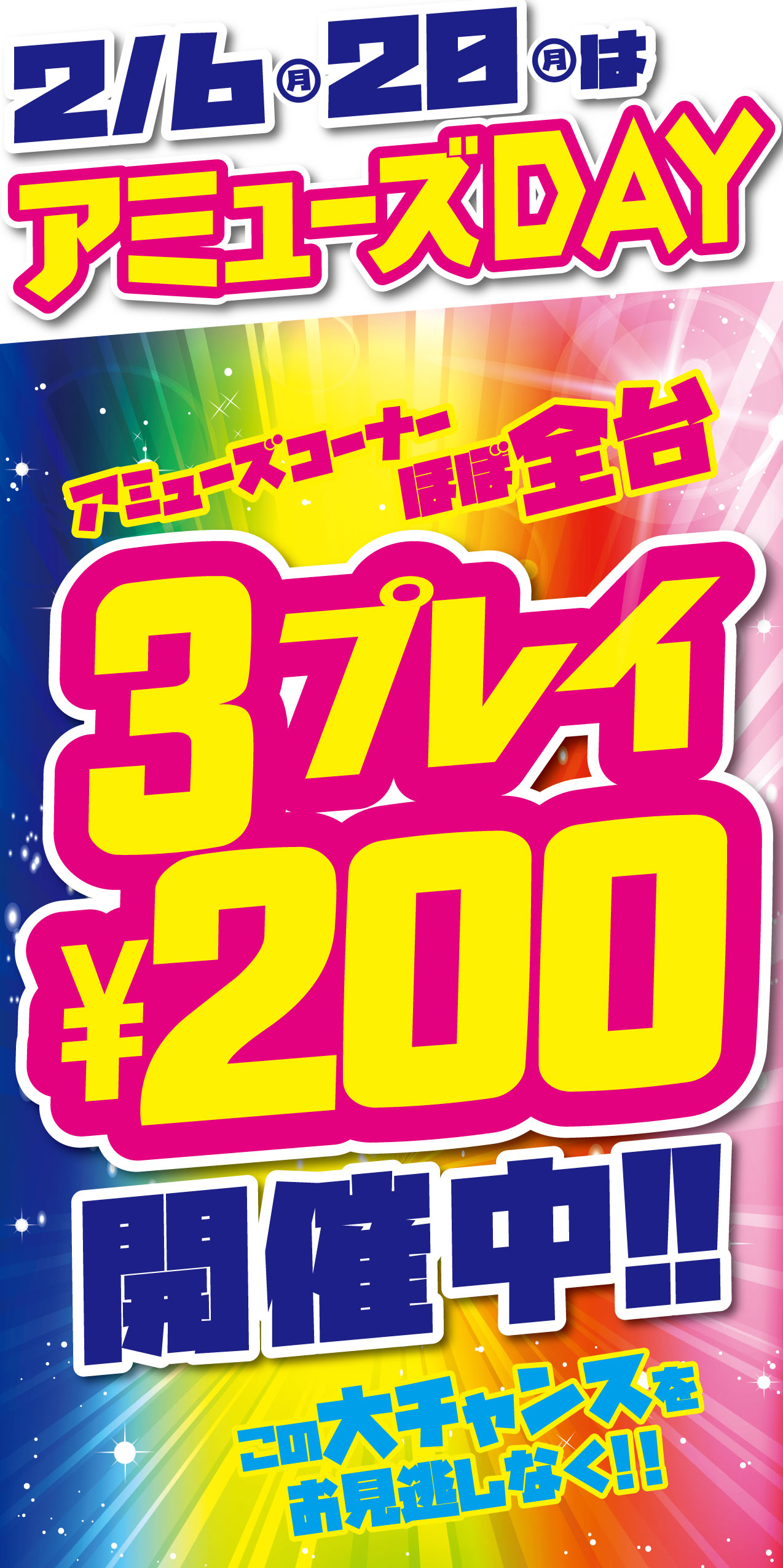 「開放倉庫桜井店」2017年2月6日&20日の月曜日はっ!!アミューズDAY開催!!