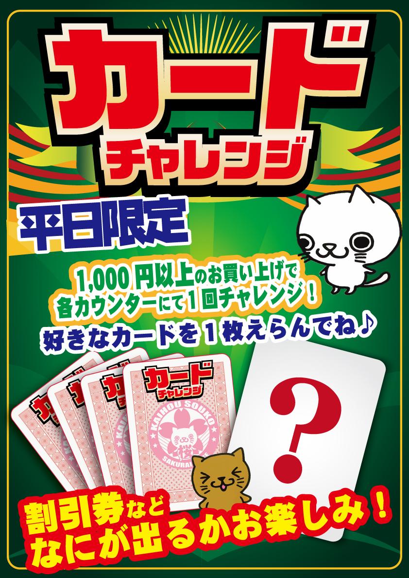 「開放倉庫桜井店」平日限定カードチャレンジ!!1000¥以上のお買上げで1回チャレンジ!