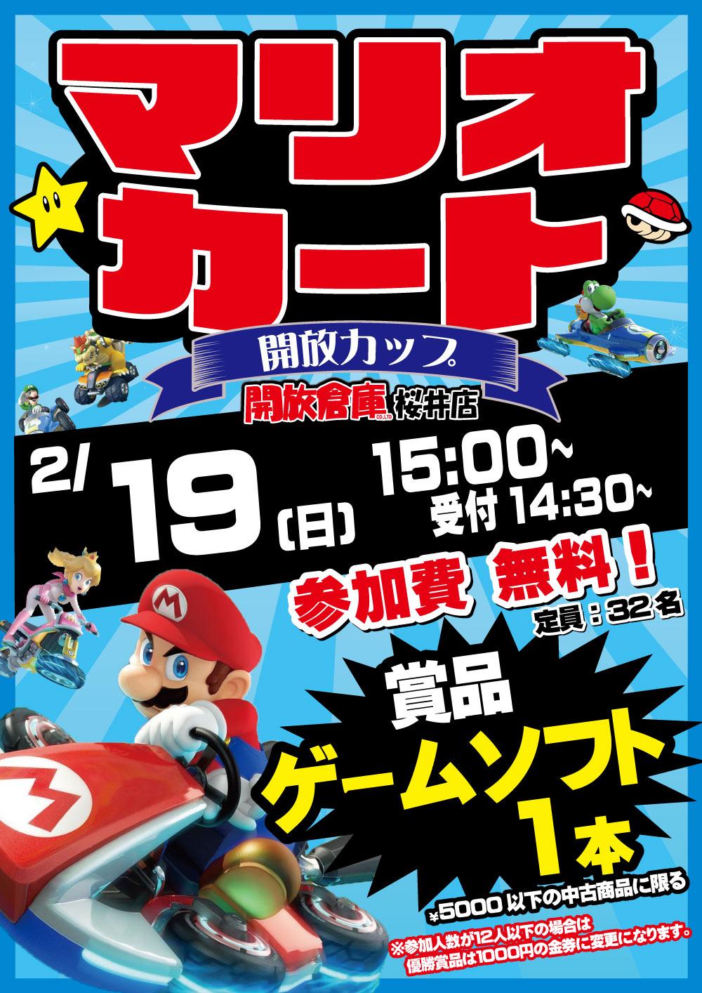 「開放倉庫桜井店」2017年2月19日(日)マリオカートゲーム大会開催!