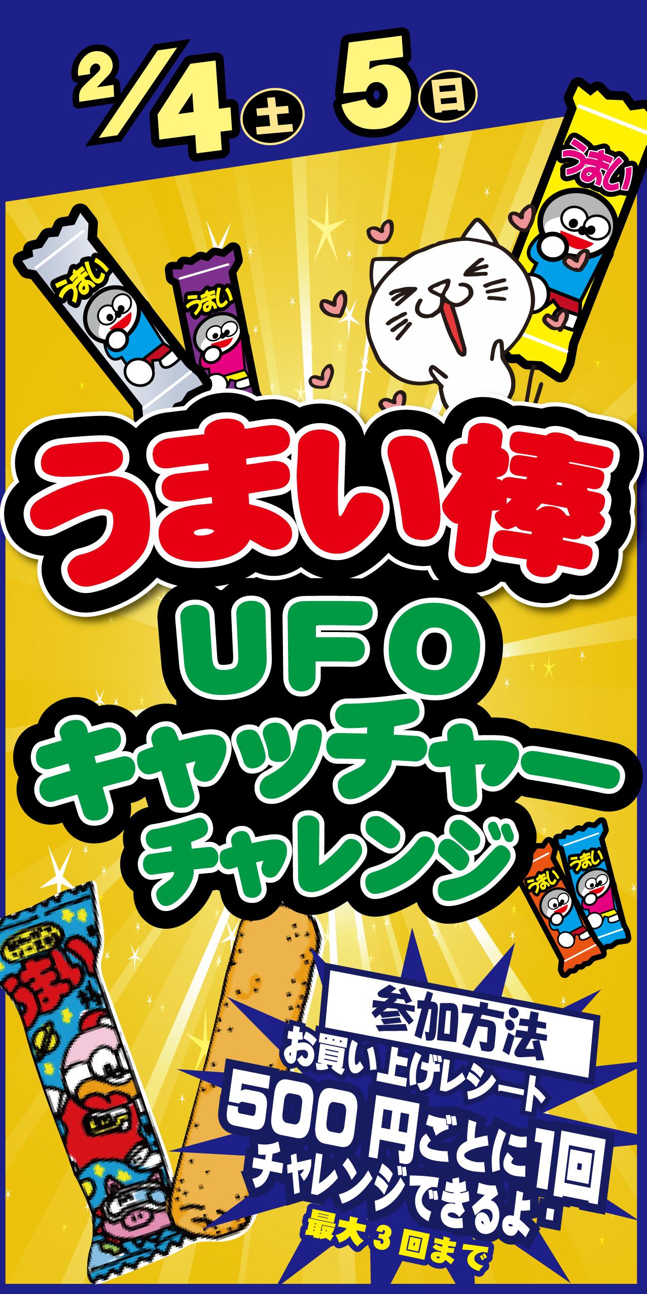 「開放倉庫桜井店」2017年2月4、5日の土曜日と日曜日2日間は!うまい棒UFOキャッチャーチャレンジ!!
