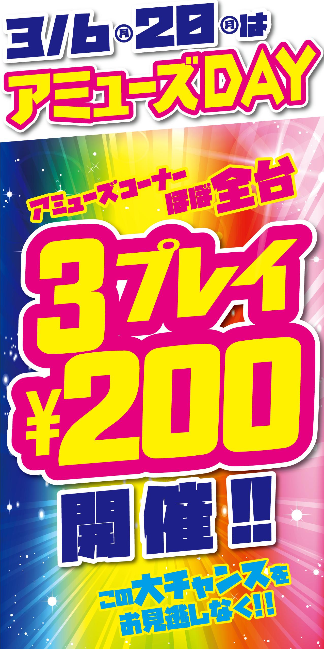 「開放倉庫桜井店」2017年3月6日&20日の月曜日はっ!!アミューズDAY開催!!
