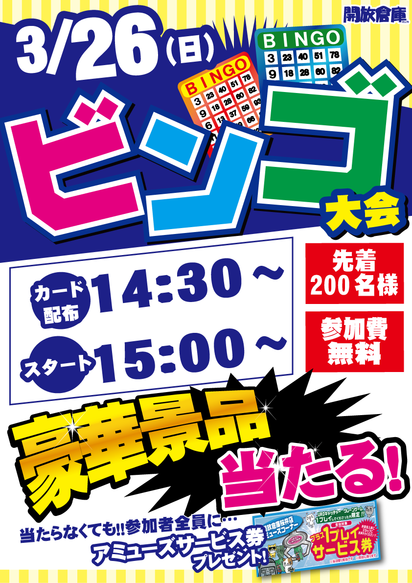 「開放倉庫桜井店」2017年3月26日(日)ビンゴ大会を開催!!カード配布14:30~参加費無料!!先着200名様!!