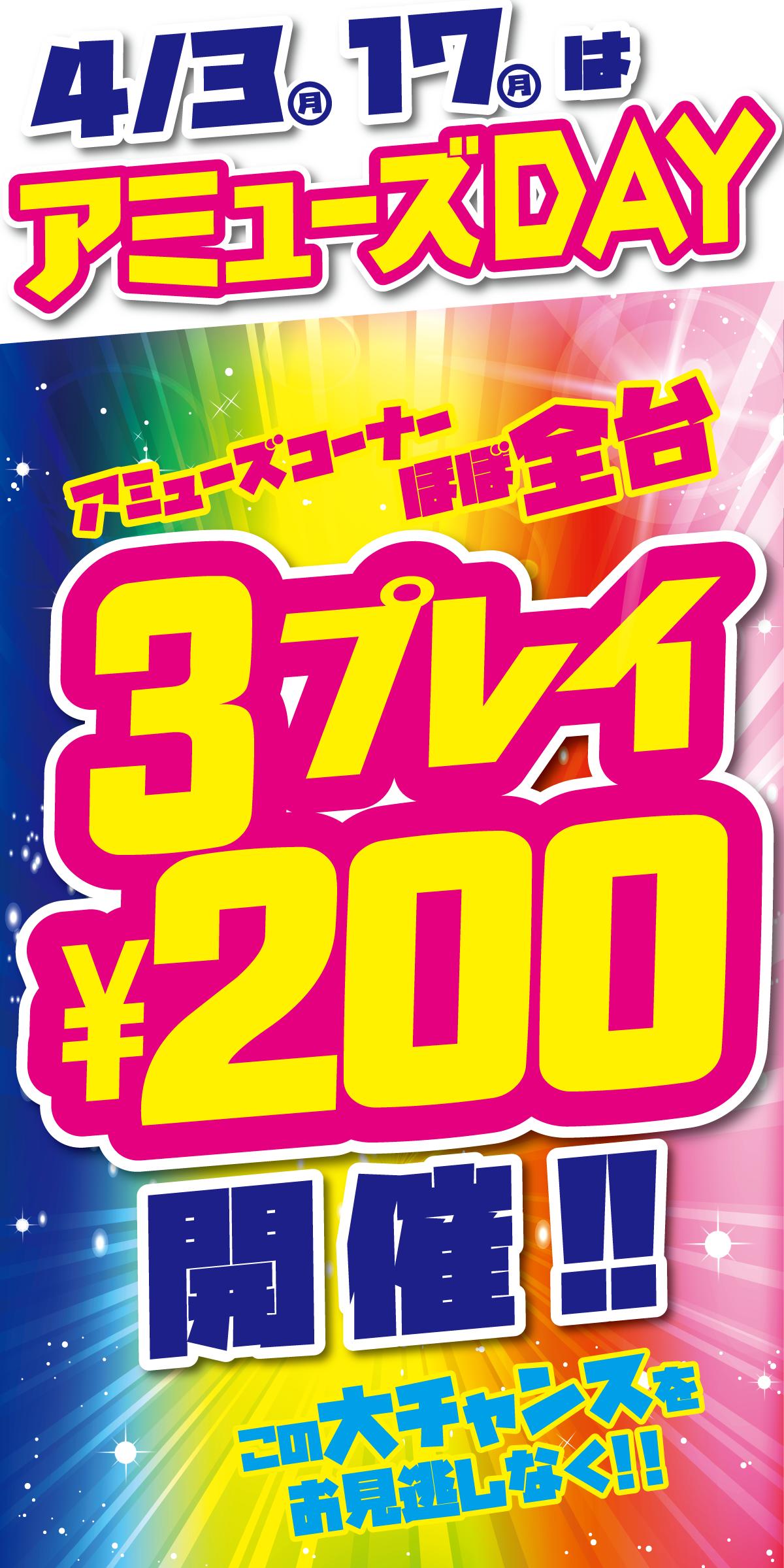 「開放倉庫桜井店」2017年4月3日&17日の月曜日はっ!!アミューズDAY開催!!3プレイ200円!!