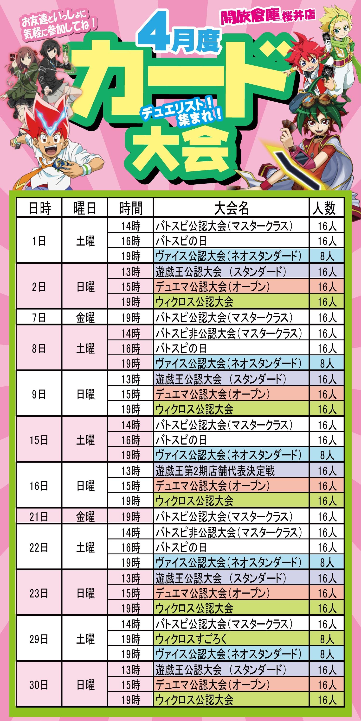 「開放倉庫桜井店」2017年4月度カード大会のスケジュールを更新しました!