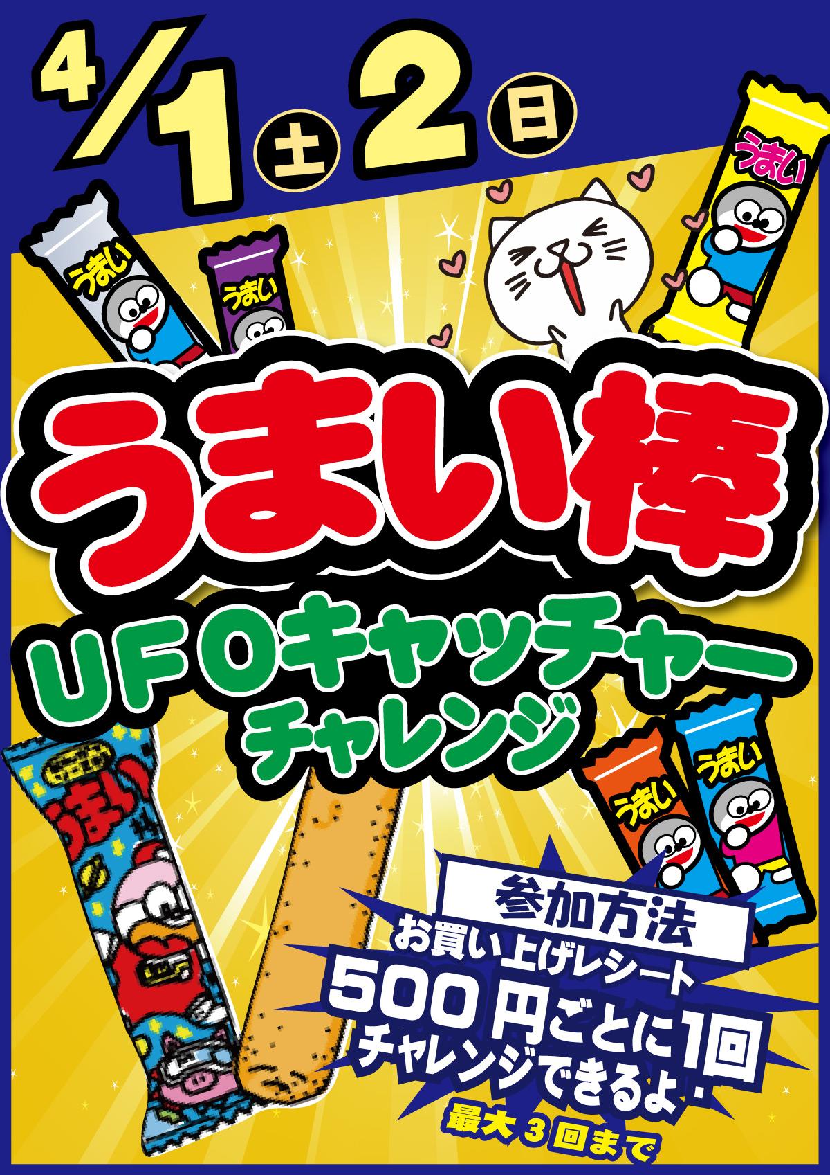 「開放倉庫桜井店」2017年4月1・2日の2日間はうまい棒UFOキャッチャーチャレンジを開催!!