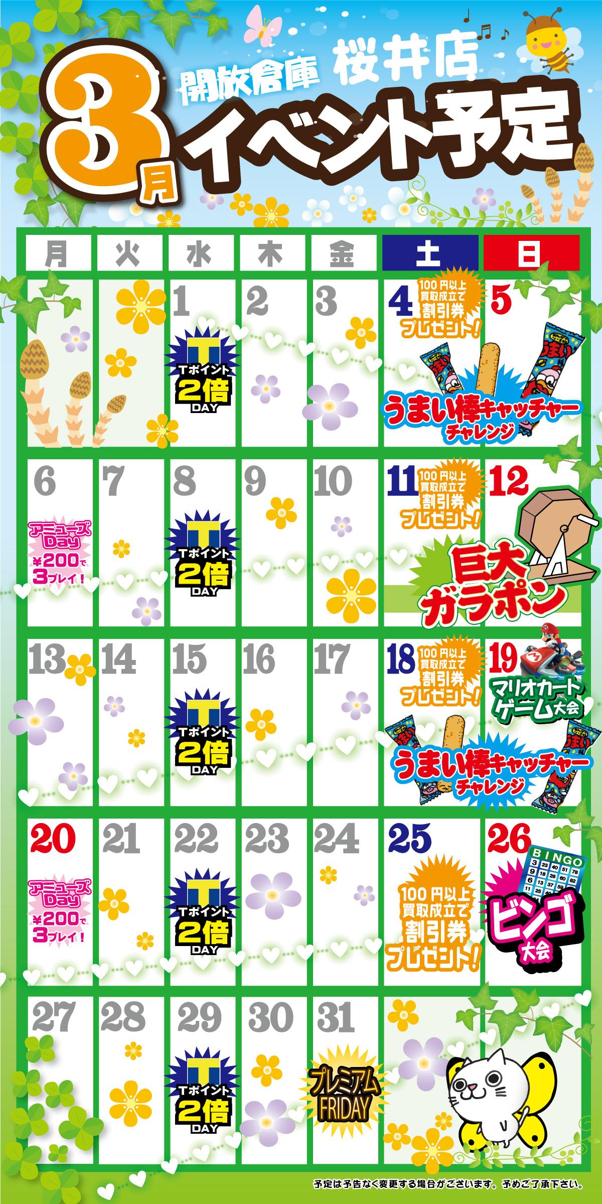「開放倉庫桜井店」2017年3月イベントカレンダー更新!