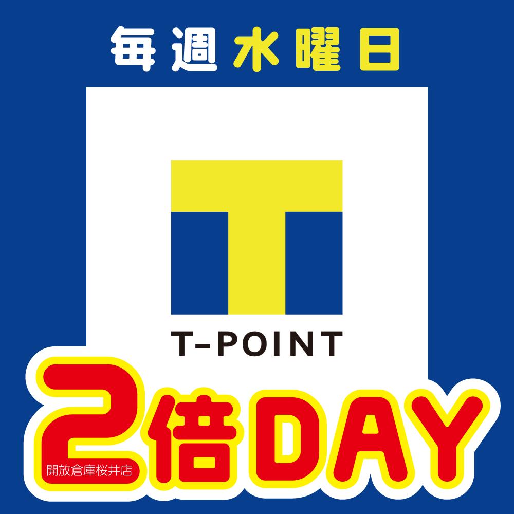 「開放倉庫桜井店」2017年3月毎週水曜日はTポイント2倍デー!!