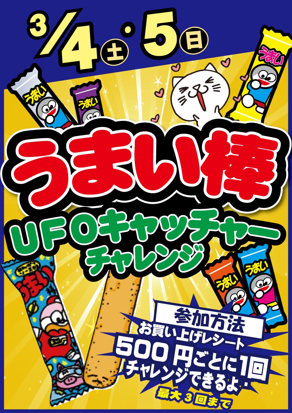「開放倉庫桜井店」2017年3月4、5日の土日2日間!うまい棒UFOキャッチャーチャレンジを開催!!