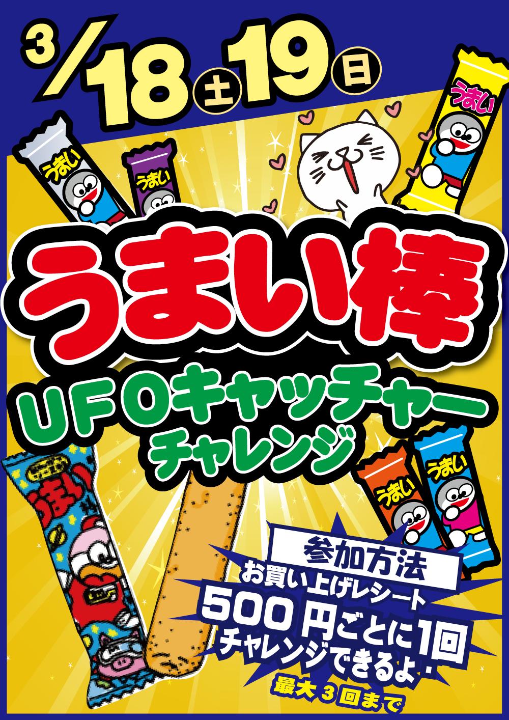 「開放倉庫桜井店」2017年3月18、19日の土日2日間!うまい棒UFOキャッチャーチャレンジを開催!!