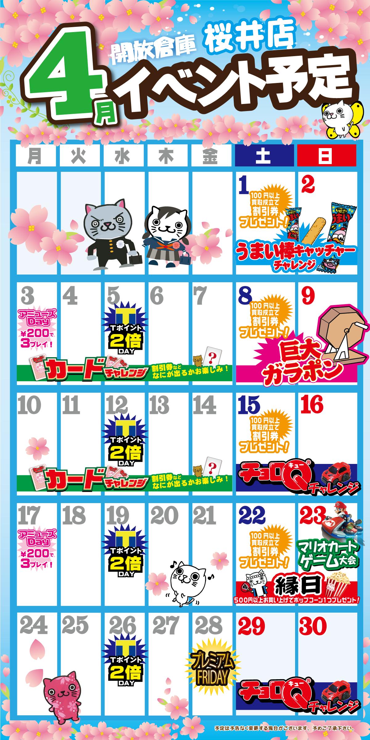 「開放倉庫桜井店」2017年4月のイベントカレンダー更新しました!