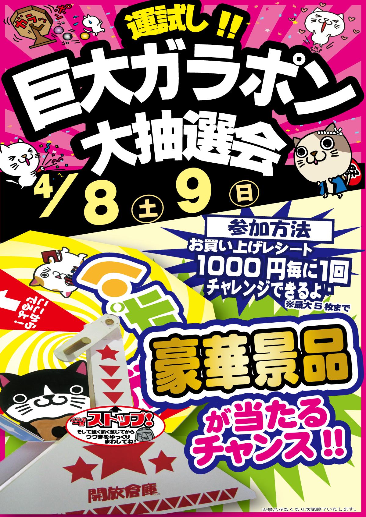 「開放倉庫桜井店」2017年4月8、9日の土日2日間は、運試し!巨大ガラポン大抽選会を開催!!