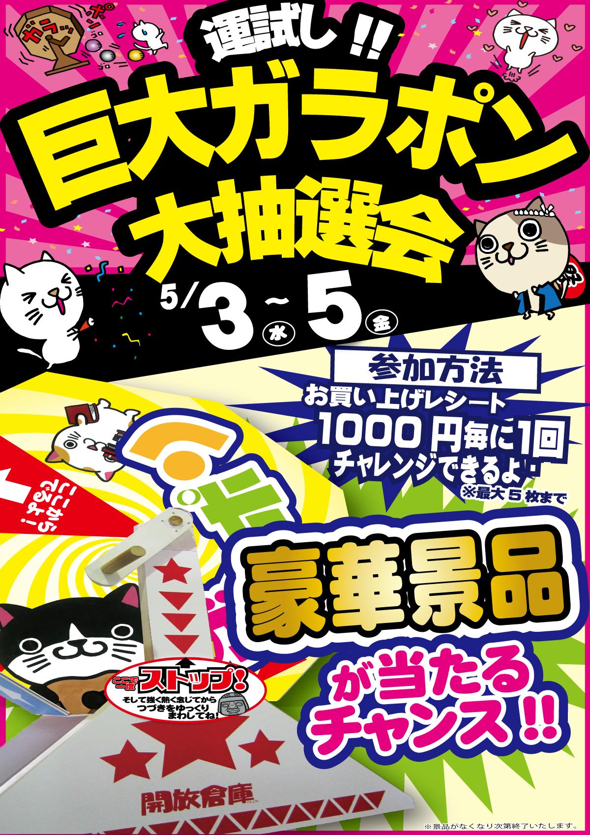 「開放倉庫桜井店」2017年5月3~5日の3日間は、運試し!巨大ガラポン大抽選会を開催!!