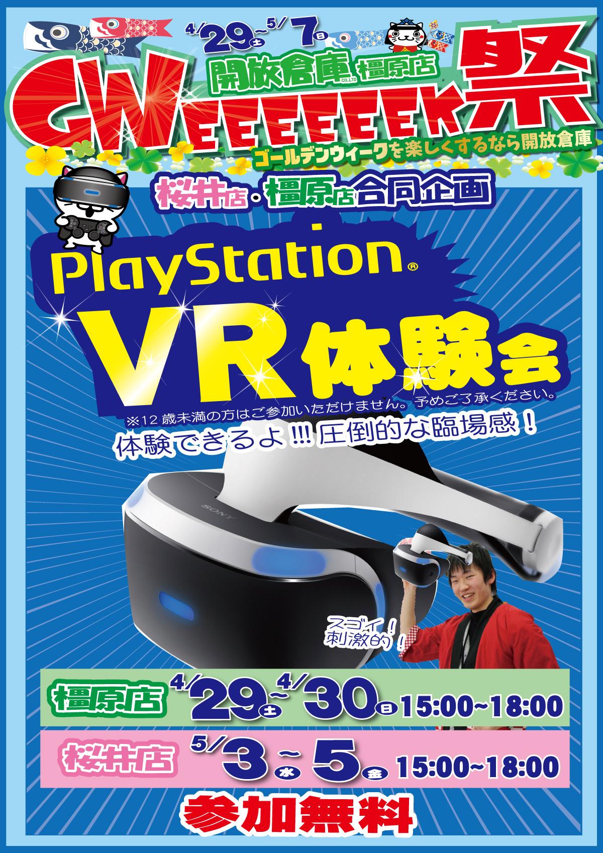 「開放倉庫桜井店」桜井店・橿原店合同企画PlayStation VR体験会開催!圧倒的な臨場感を体験しよう!参加無料!