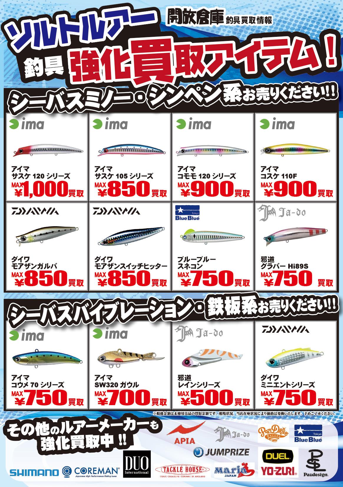 「開放倉庫桜井店」2017年3月9日更新!ソルトルアー釣具!強化買取アイテムを更新しました。シーバスミノー・シンペン系お売り下さい!!