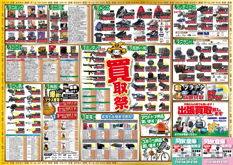 「開放倉庫桜井店」買取祭!コミック、CD、DVD、つり具、楽器、ミリタリー、メンズ、レディース、ブランド、家電、金プラチナ、アウトドア用品、スポーツ用品などなど、出張買取も致します