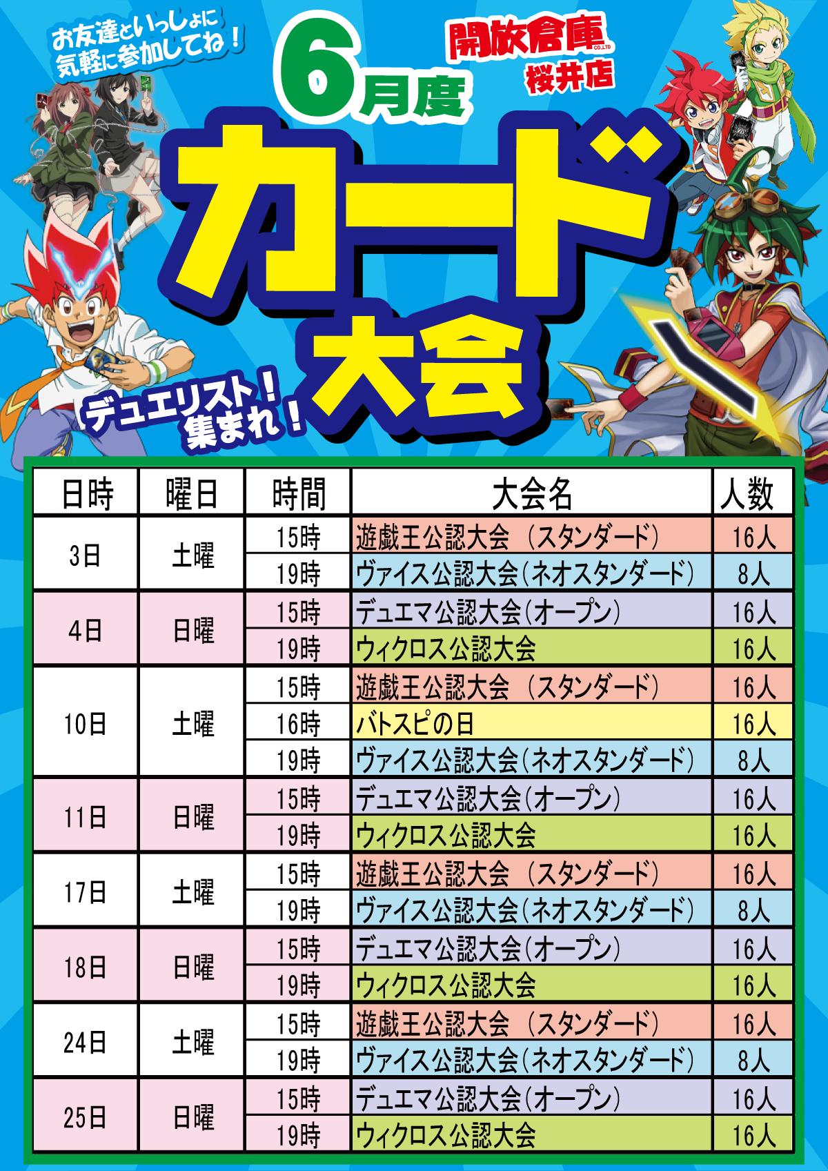 「開放倉庫桜井店」2017年6月度カード大会予定表を更新しました!!デュエリスト!集まれ!