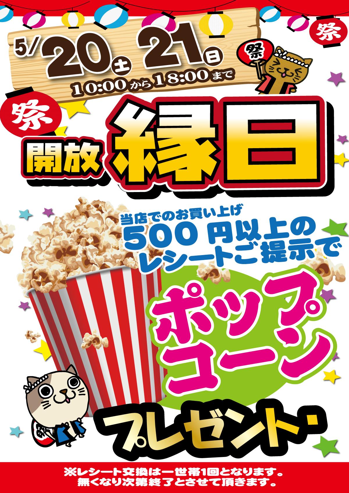 「開放倉庫桜井店」2017年5/20、21の土日2日間!10時~18時まで開放縁日開催!!