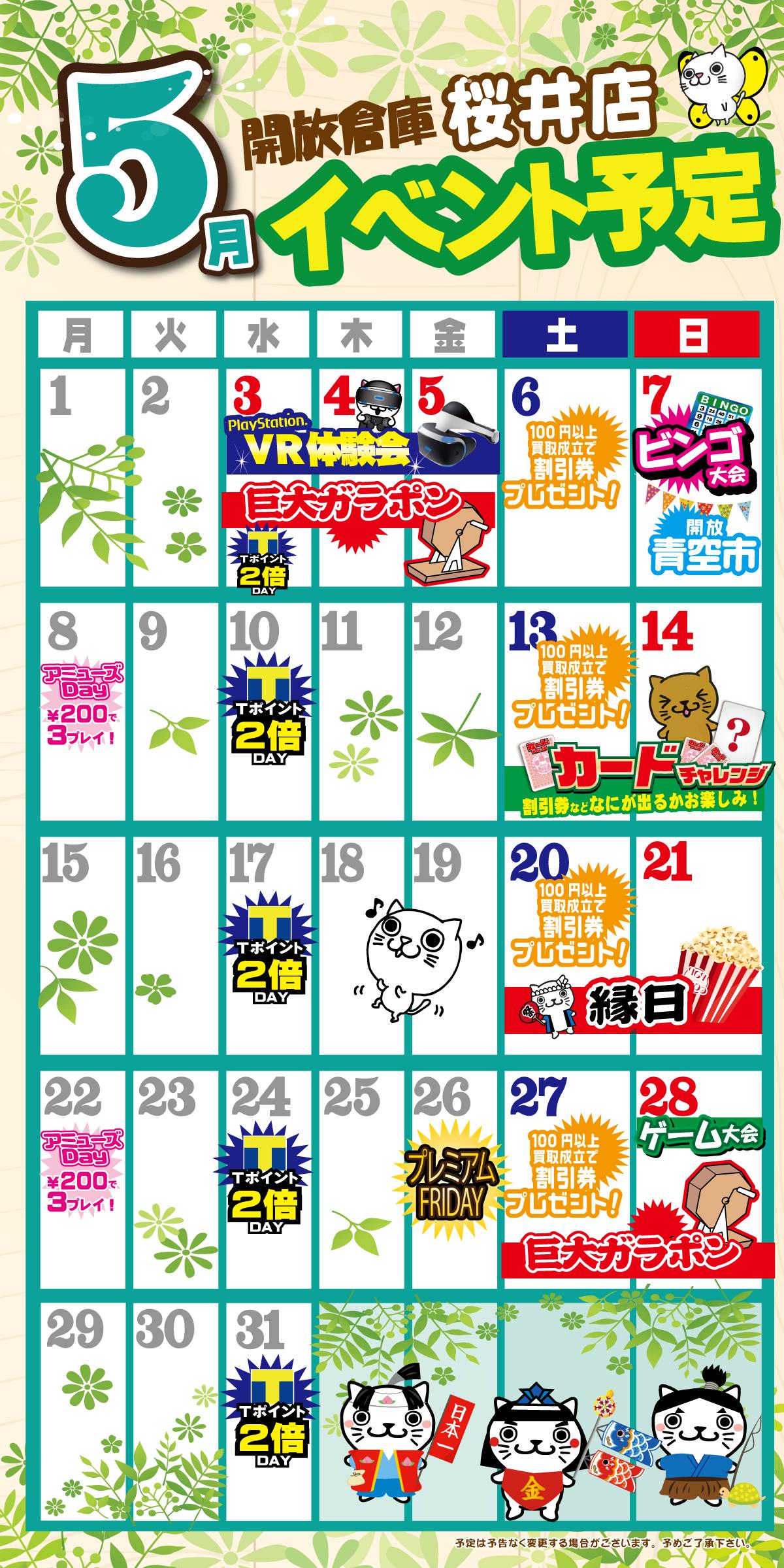 「開放倉庫桜井店」2017年5月のイベント予定表を更新!!今月もイベント盛り沢山!!