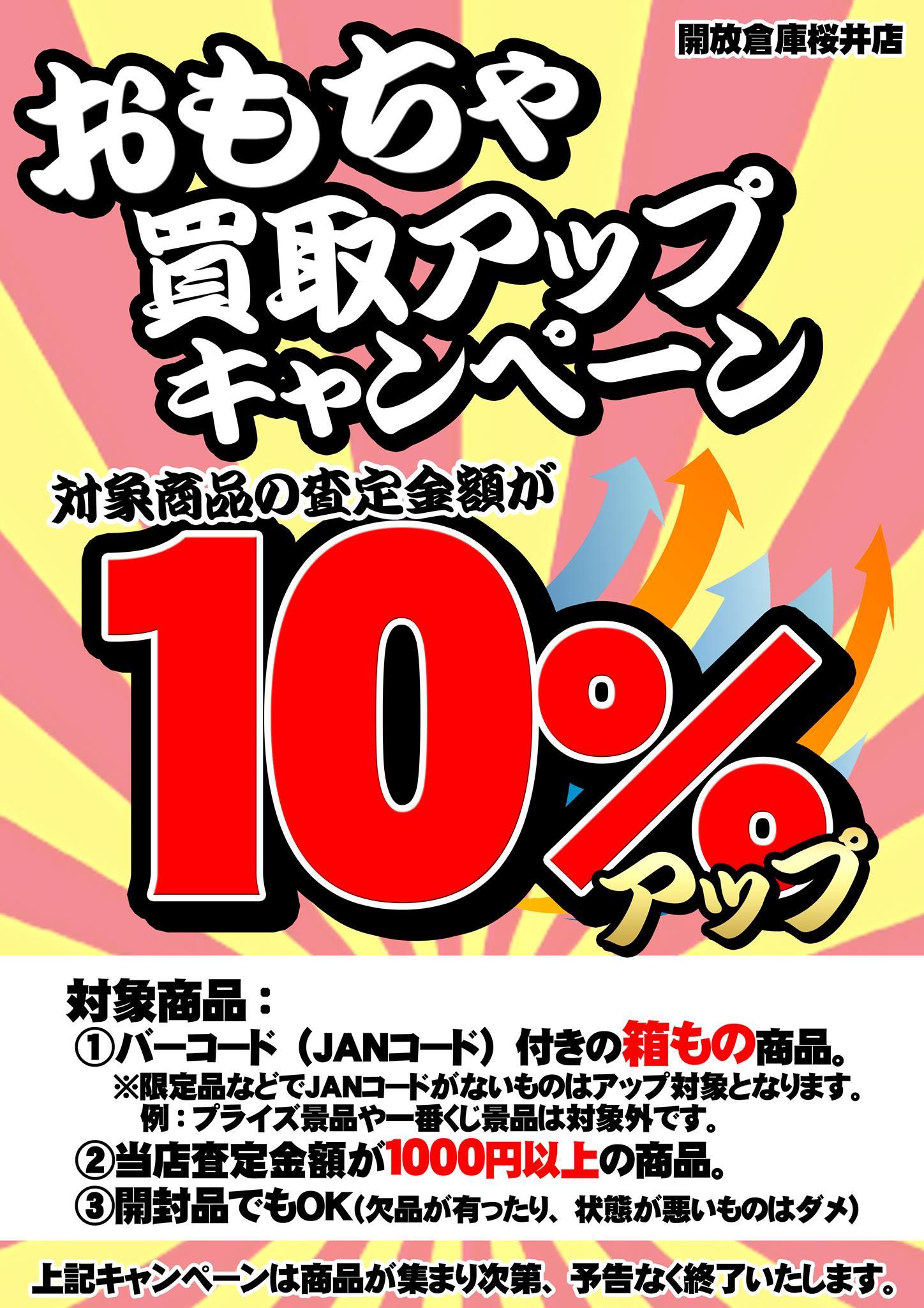 「開放倉庫桜井店」おもちゃ買取アップキャンペーン!対象商品の査定金額が10%アップ!!※詳しくは画像をチェック