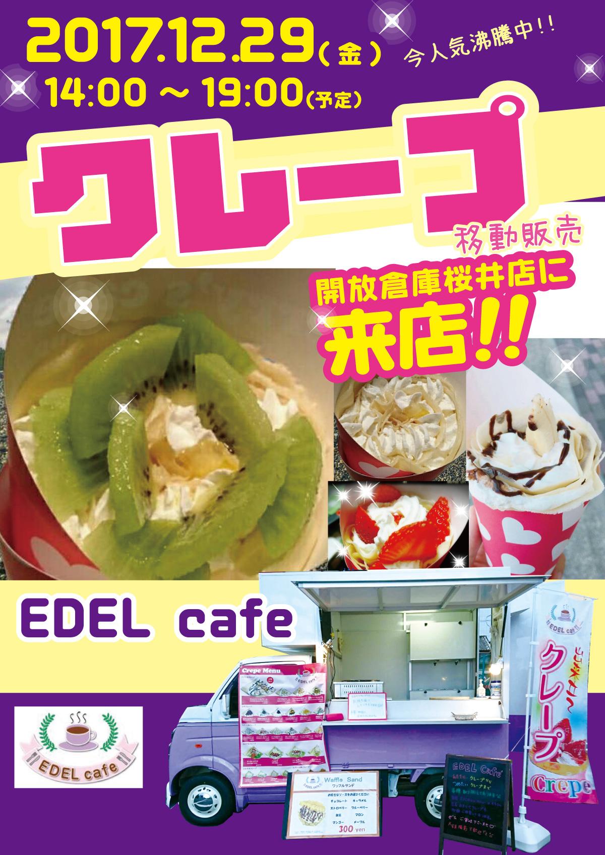 「開放倉庫桜井店」クレープ移動販売<EDEL cafe>が桜井店に来店決定!12/29(金)14:00~19:00(出店予定)です!