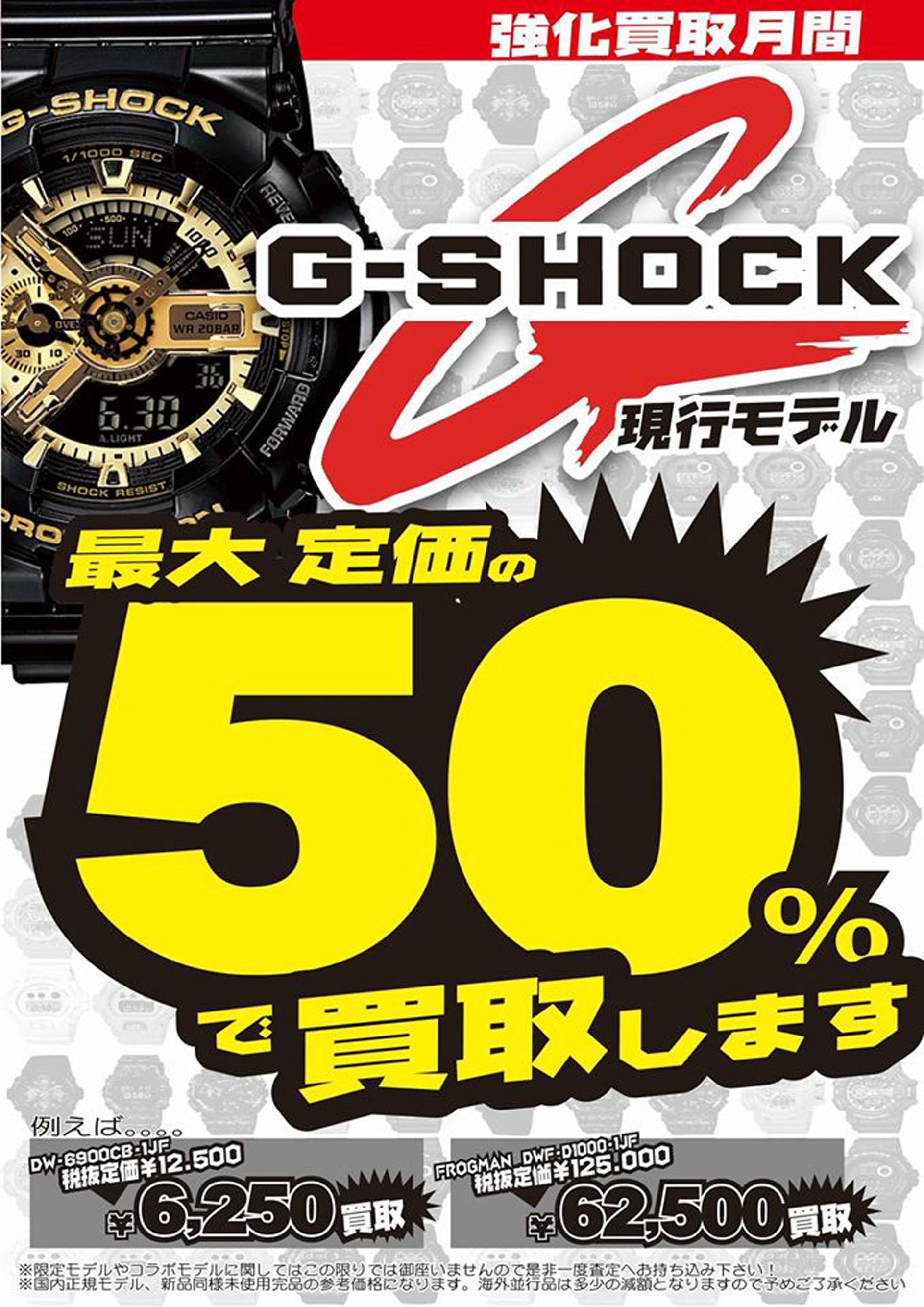 福山店Gショック
