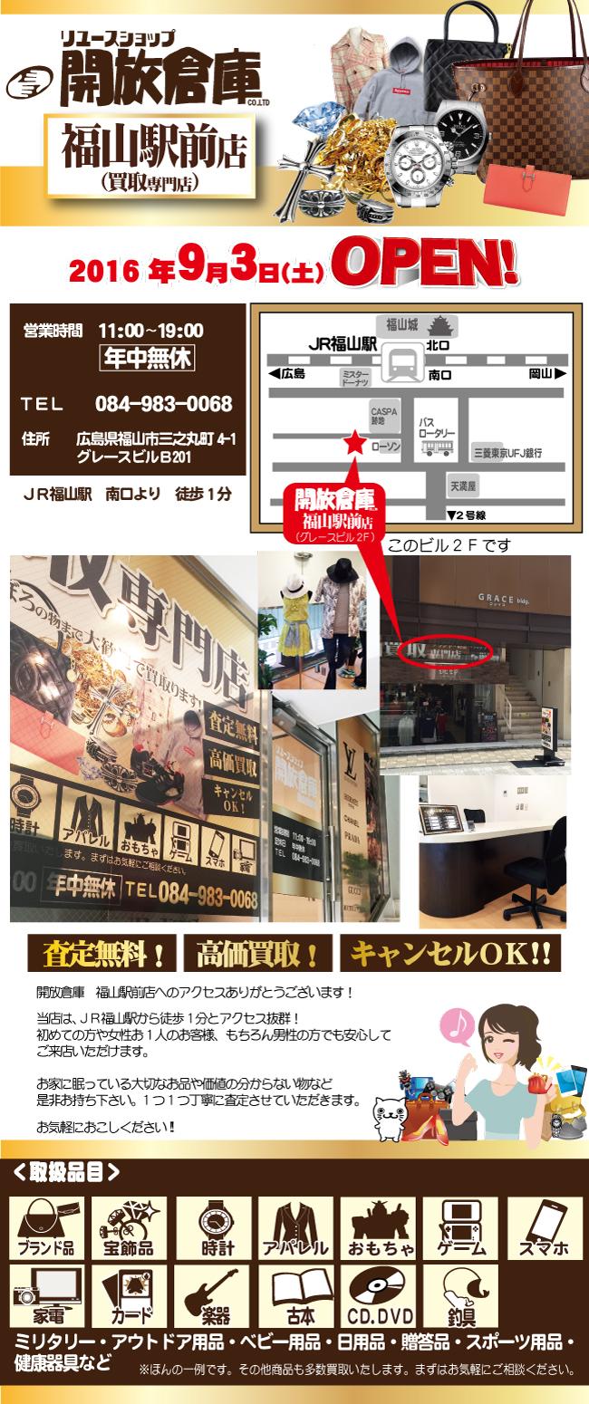 HP 福山駅前店