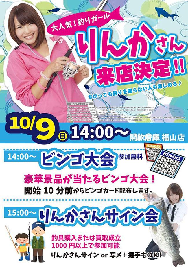 event_f_20161009