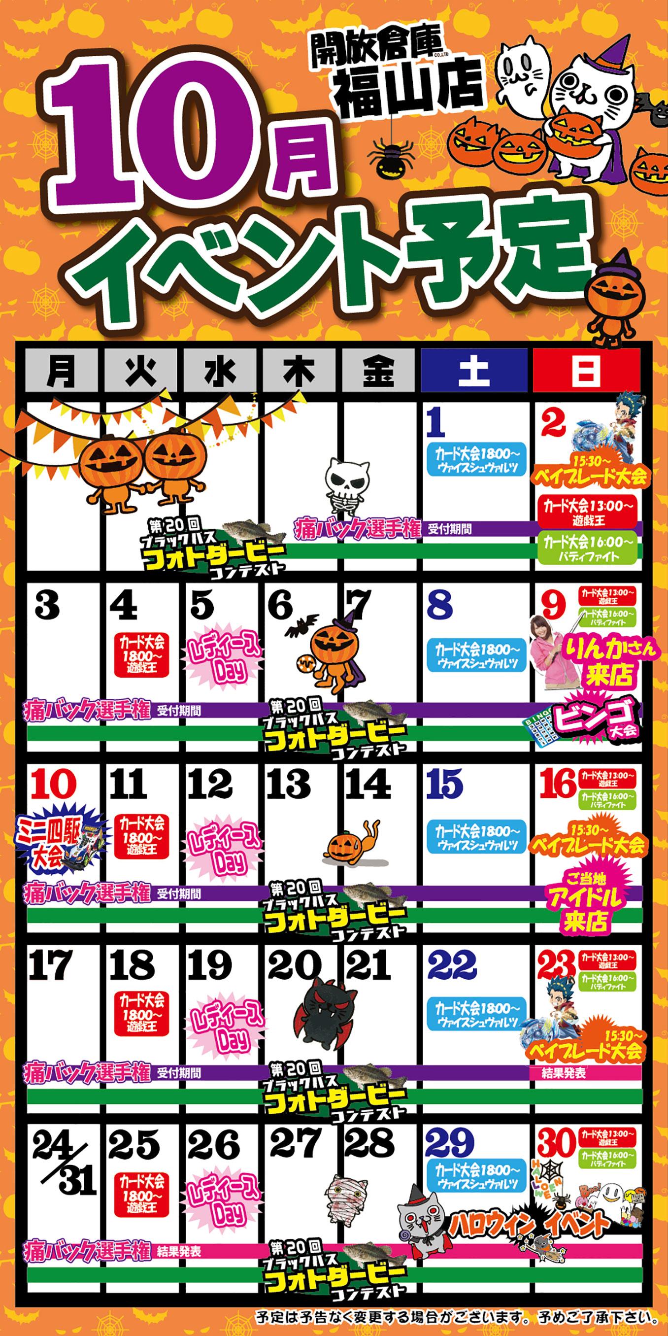 「開放倉庫福山店」2016年10月のイベントスケジュール