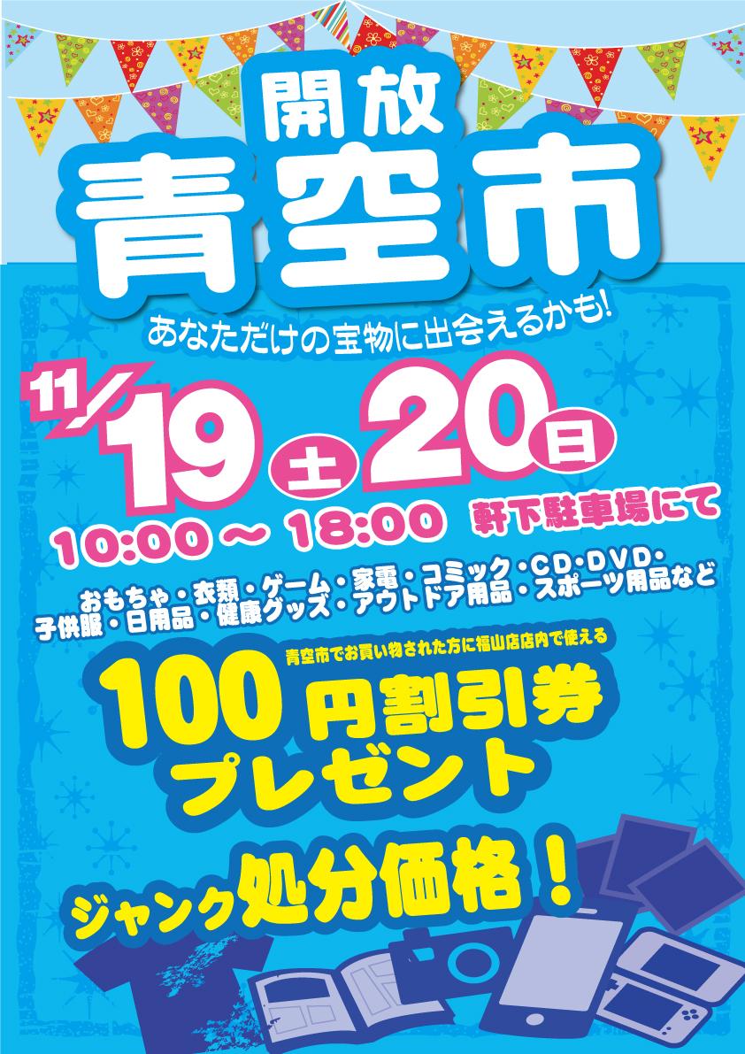 「開放倉庫福山店」11/19・20日の2日間!開放青空市を今月も開催いたします!