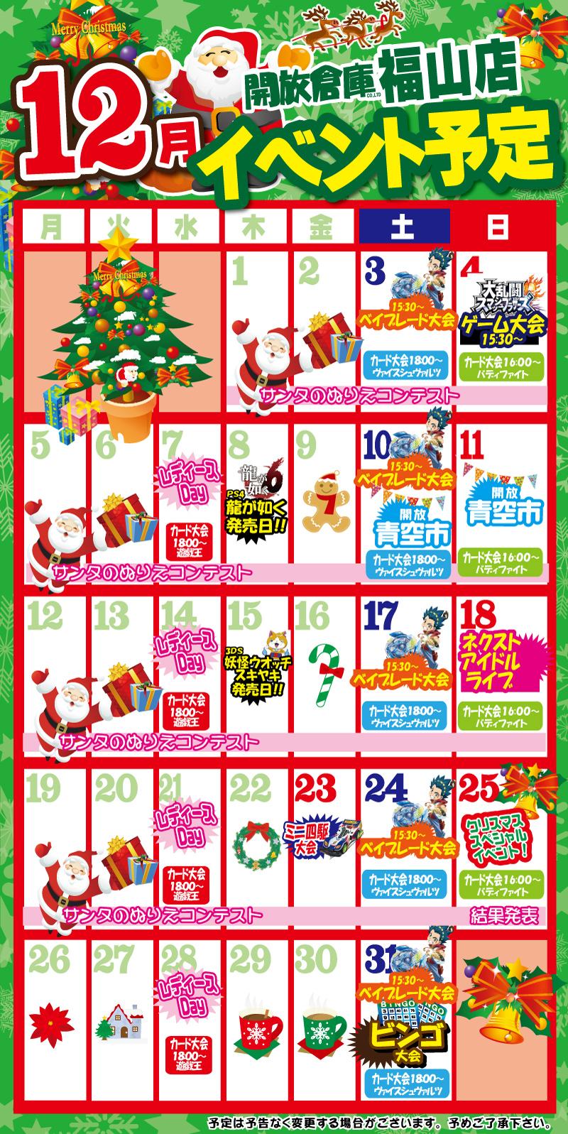 「開放倉庫福山店」2016年12月のイベントカレンダー公開!