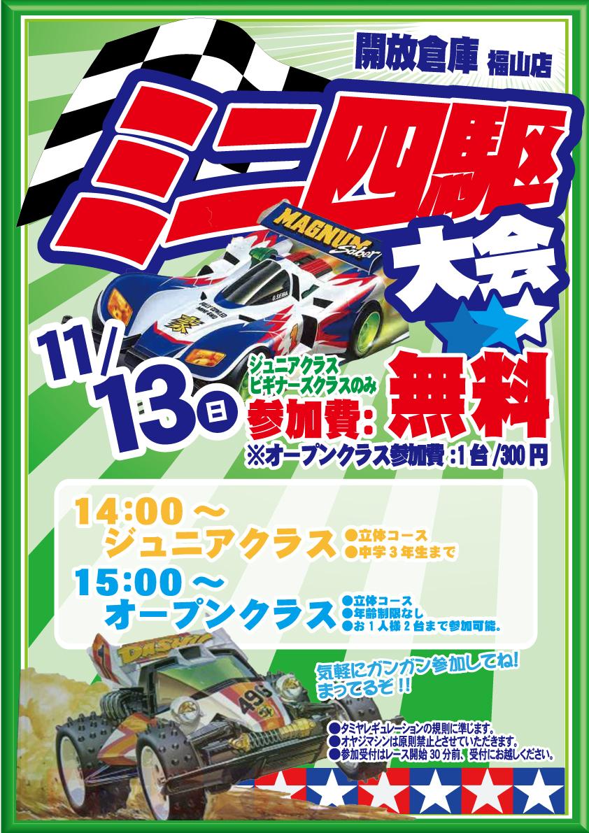 「開放倉庫福山店」2016年11月13日(日)ミニ四駆大会ジュニアクラス、オープンクラス開催